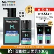 Mentholatum 曼秀雷敦 男士活力修护护肤套装(润肤乳50ml+洁面乳150ml)