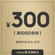adidas官方旗舰店 满1000元-300元店铺优惠券1元包邮6-8日可用