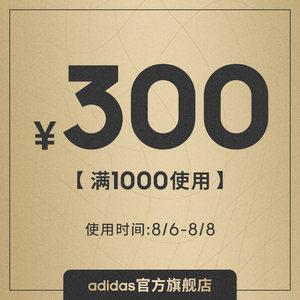 adidas官方旗舰店 满1000元-300元店铺优惠券
