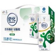 PLUS会员:伊利 舒化 无乳糖牛奶 低脂型220ml*12盒*5件141.4元(需重逢礼金、合28.28元/件)
