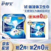 whisper 护舒宝 未来感 极护液体卫生巾 240mm 10片13.9元