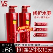 VS 沙宣 修护水养洗发水400ml(针对干枯受损发质 男女士通用 )33元