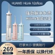 华为HiLink 惠齿 智能冲牙器 15档清洁模式169元包邮