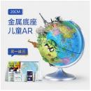 DIPPER 北斗 G3299 智能地球仪 20cm金属底座儿童款 送3件礼54.9元包邮(需用券)