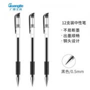 GuangBo 广博 ZX9009E 中性笔 0.5mm 黑色 12支装3.95元