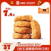BURGER KING 汉堡王 5份王道嫩香鸡块(5块)兑换券 优惠券¥37.00 6.4折 比上一次爆料降低 ¥0.05