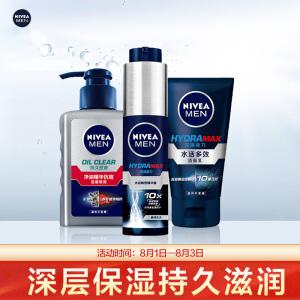 NIVEA MEN 妮维雅男士 护肤套装 (精华露50g+洁面炭泥150g+多效洁面乳100g)