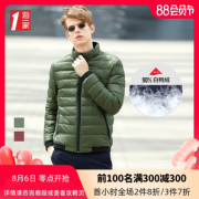 Hieiika 海一家 保暖立领羽绒服¥49.00 0.8折