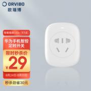 ORVIBO 欧瑞博 S30C 智能开关插座 华为版
