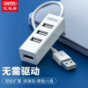 UNITEK 优越者 Y-2146 2.0USB分线器 4口 0.1m4.9元