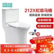 Micoe 四季沐歌 M-ZD212X 静音节水马桶 305mm坑距548元(包邮)