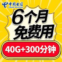 CHINA TELECOM 中国电信 福利卡 免费用半年(10G全国流量+30G定向流量+300分钟国内通话)