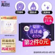 kotex 高洁丝 亲亲棉夜用卫生巾放肆睡 420mm 9片8.66元
