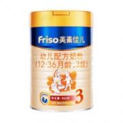 Friso 美素佳儿 幼儿配方奶粉 3段 900g