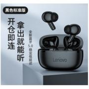 Lenovo 联想 HT05 真无线蓝牙耳机79元(需用券)