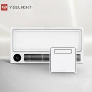 Yeelight 易来 YLYB004 智能浴霸+智能凉霸组合套装