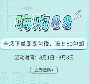 Get The Label中文官网嗨购88