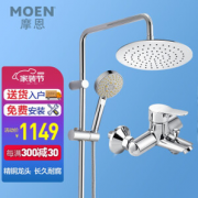 MOEN 摩恩 97132EC+2293ECA+M22033 淋浴花洒套装