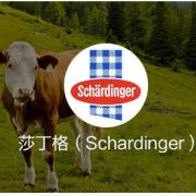 Schardinger是什么牌子?