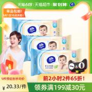 Vinda 维达 婴儿手口湿巾 80抽 3包*5件