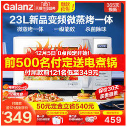 Galanz 格兰仕 ZW1-GF3V 变频微波炉