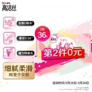 kotex 高洁丝 Kotex 190mm18片超薄护翼迷你卫生巾护垫2元