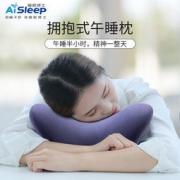 Aisleep 睡眠博士 拥抱式趴睡枕 学生款