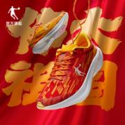 QIAODAN 乔丹 巭Pro  BM23200299T-1 男女款竞速跑步鞋