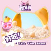 More,More 哆猫猫 香蕉鳕鱼泡芙¥9.90 2.5折