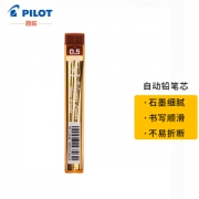 PILOT 百乐 PPL-5-2B 自动铅笔芯 0.5mm 2B替芯 12根
