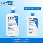 CeraVe适乐肤 修护保湿润肤乳 473ml*2支