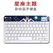 PRAVIX 铂科 星座彩绘主题 蓝牙键盘