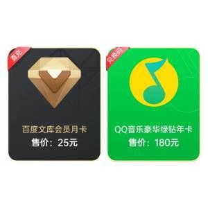 QQ音乐豪华绿钻会员 年卡+百度文库会员 月卡