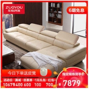 ZUOYOU 左右家私 DZY2816 头层牛皮沙发组合 转二件
