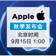 Apple 苹果秋季发布会 北京时间 9月15日凌晨1点 开始直播