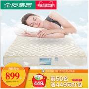 QuanU 全友 弹簧床垫 全友家私锰钢弹簧椰棕席梦思床垫 正反软硬两用双面床垫 105001 1800*2000766.56元(需买2件,共1533.12元)