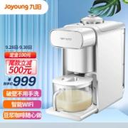 Joyoung 九阳 DJ10E-K61 家用全自动豆浆机999元