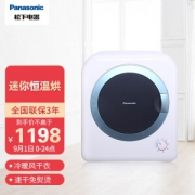 Panasonic 松下 NH-202GT 干衣机 白色