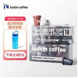 luckin coffee 瑞幸咖啡 luckincoffee)元气弹系列 Mix18 冷萃拿铁美式速溶冻干黑咖啡粉2G*18颗/盒