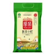 PLUS会员:厚帝 秋田小町米 10斤24.8元包邮(多重优惠)