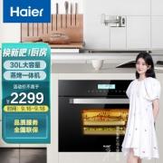 Haier 海尔 ST450-30G 嵌入式电蒸箱电烤箱 30L 黑色2199元