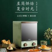 ACA 北美电器 复古立式全自动迷你电烤箱 12L¥129.00 1.6折 比上一次爆料降低 ¥60