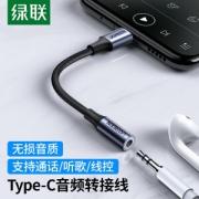 UGREEN 绿联 30632 耳机转接头 Type-C转3.5mm 黑色19.9元