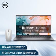 DELL 戴尔 灵越15 Pro-5518 15.6英寸笔记本电脑(i5-11320H 、16GB、512GB、MX450) 6099元