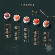 Girlcult 宇宙浪漫腮红球 1个装