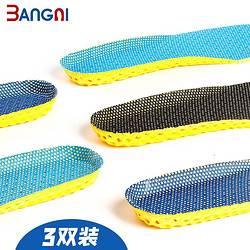 3AnGnI 邦尼世家 蜂窝减震运动鞋垫 3双装