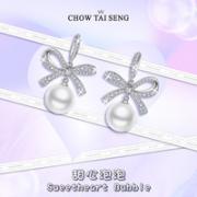 CHOW TAI SENG 周大生 蝴蝶结圆珍珠耳环 S1EC0341¥324.00 2.9折 比上一次爆料降低 ¥15