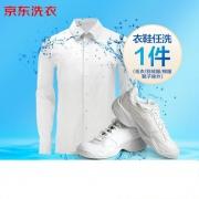 PLUS会员:京东洗衣服务 衣鞋1件任洗 限衬衫、T恤、休闲外套、运动鞋9.9元(需用券)