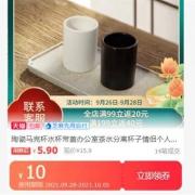 The Craftsman Innovation 匠界新物 陶瓷马克杯 300ml5.9元包邮(需用券)