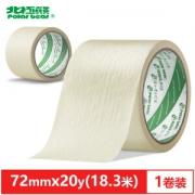Polar bear 北极熊 MK-721 美纹纸胶带 72mm8.33元